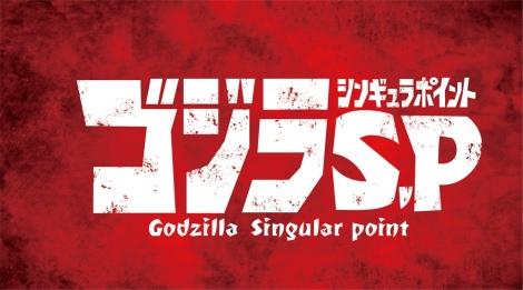 完全新作TVアニメシリーズ『ゴジラ S.P<シンギュラポイント>』(C)2020 TOHO CO., LTD.