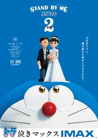 『STAND BY ME ドラえもん 2』IMAX版ポスタービジュアル(C)Fujiko Pro/2020 STAND BY ME Doraemon 2 Film Partners