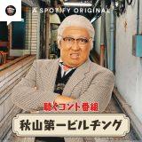 Spotify限定のポッドキャスト番組『ロバートpresents聴くコント番組〜秋山第一ビルヂング〜』がスタート
