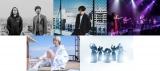 (上段左から)Creepy Nuts、Michael Kaneko、YGNT special collective(下段左から)Reol、東京ゲゲゲイ=『シブヤノオト and more FES.2020』10月10日生放送