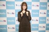 7日放送の『山崎怜奈の誰かに話したかったこと。』(C)TOKYO FM