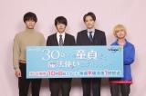 『30歳まで童貞だと魔法使いになれるらしい』(10月8日スタート)(左から)浅香航大、赤楚衛二、町田啓太、ゆうたろう
