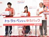 『ゆうパック』新CM発表会に出席した(左から)小澤征悦、福原遥、平泉成 (C)ORICON NewS inc.