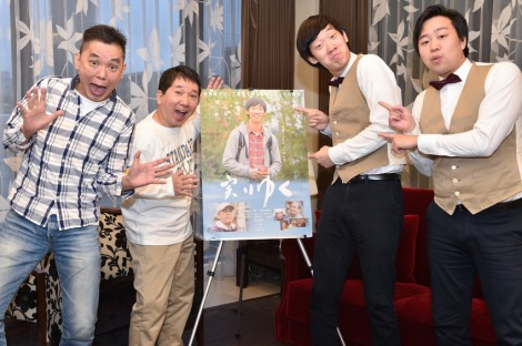 お笑いコンビ・まんじゅう大帝国の竹内一希が主演の映画『実りゆく』公開記念で爆笑問題と対談