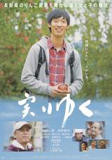 お笑いコンビ・まんじゅう大帝国の竹内一希が主演の映画『実りゆく』