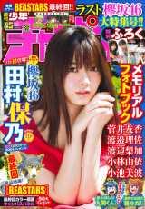 『週刊少年チャンピオン』45号表紙を飾る欅坂46・田村保乃