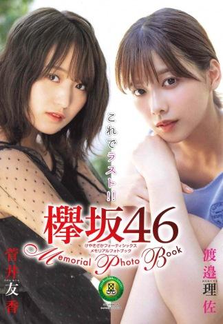 『週刊少年チャンピオン』45号に登場する欅坂46