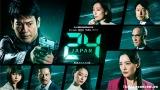 "『24 JAPAN』第1話放送終了後に配信される""配信スペシャル版""メインビジュアル (C)2020 Twentieth Century Fox Film Corporation. All Rights Reserved."