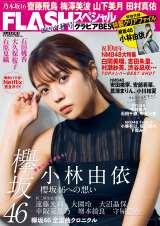 『FLASHスペシャル』グラビアBEST2020年秋号表紙(C)藤城貴則、光文社