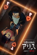 Netflixオリジナルシリーズ『今際の国のアリス』ティザーキーアート(C)麻生羽呂・小学館/ROBOT