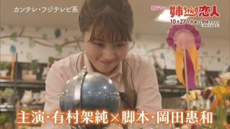 有村架純主演『姉ちゃんの恋人』1分PR映像より(C)カンテレ