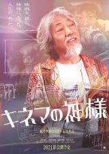 映画『キネマの神様』のキャラクタービジュアルが公開(C)2021「キネマの神様」製作委員会
