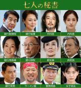 木村文乃主演『七人の秘書』(10月22日スタート) (C)テレビ朝日
