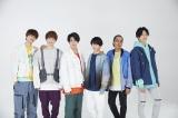 16日放送『ミュージックステーション』2時間SPに出演するAぇ!group