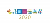 『もっと四国音楽祭2020』ロゴ(C)NHK四国