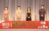 (左から)中村アン、妻夫木聡、吉高由里子、ディーンフジオカ=TBS系日曜劇場『危険なビーナス』制作発表会見