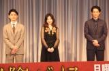 (左から)妻夫木聡、吉高由里子、ディーンフジオカ=TBS系日曜劇場『危険なビーナス』制作発表会見