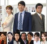 ドラマスペシャル『はぐれ刑事三世』に出演する内田理央(上段左)(C)テレビ朝日