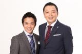 『よしもとプレミアムチャリティーライブinグランキューブ大阪』に出演する中川家
