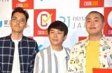 ハナコ(左から)菊田竜大、秋山寛貴、岡部大 (C)ORICON NewS inc.