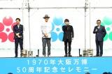 (左から)吉村大阪府知事、(コブクロ)黒田俊介、小渕健太郎、松井大阪市長=『1970年大阪万博50周年記念セレモニー』