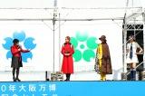 『1970年大阪万博50周年記念セレモニー』の模様