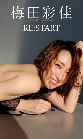 梅田彩佳デジタル写真集『RE;START』書影(C)小塚毅之/週刊プレイボーイ