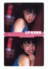 上戸彩ファースト写真集『晴れのち雨、のち晴れ。』の電子配信が決定