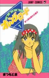 まつもと泉さんの代表作『きまぐれオレンジ☆ロード』の書影