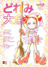 『おジャ魔女どれみOFFICIAL CHARACTER BOOK どれみ大全』電子書籍のみ、11月12日発売