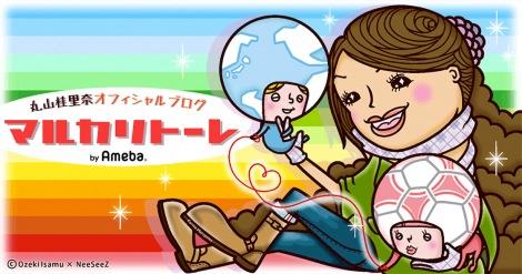 丸山桂里奈オフィシャルブログ「マルカリトーレ」