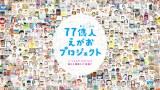 『77億人えがおプロジェクト』NHK総合で10月16日放送