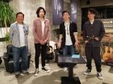 Amazon Prime Video『なぎスケ!』生配信に出演した(左から)大熊英司アナ、斉藤和義、草なぎ剛、ユースケ・サンタマリア(C)なぎスケ!製作委員会
