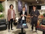 Amazon Prime Video『なぎスケ!』生配信に出演した(左から)斉藤和義、草なぎ剛、ユースケ・サンタマリア(C)なぎスケ!製作委員会