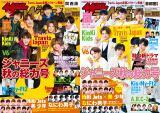 『週刊ザテレビジョン』14日発売号の表紙はTravis Japan (C)KADOKAWA