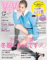 『ViVi』12月号表紙を飾る八木アリサ