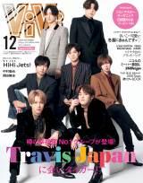 『ViVi』12月号特別版表紙を飾るTravis Japan