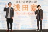 映画『浅田家!』大ヒット御礼舞台挨拶に出席した(左から)中野量太監督、二宮和也