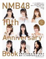 『NMB48 10th Anniversary Book(光文社刊)』表紙