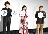 映画『きみの瞳(め)が問いかけている』先行上映舞台あいさつに登壇した(左から)横浜流星、吉高由里子、三木孝浩監督 (C)ORICON NewS inc.