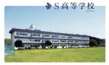 茨城県つくば市にネットの高校「S高等学校」を開校