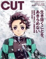 『CUT』2020年11月号の表紙