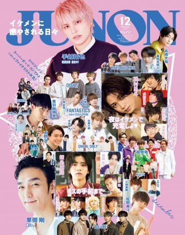 手越祐也登場『JUNON』12月号表紙