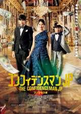 映画『コンフィデンスマンJP プリンセス編』のBlu-ray&DVDが12月25日発売(C)2020 映画「コンフィデンスマンJP」製作委員会