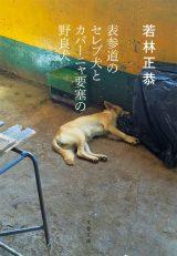 若林正恭『表参道のセレブ犬とカバーニャ要塞の野良犬』(文春文庫)