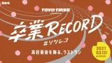 MBS『TOYO TIRES presents 卒業レコード #ソツレコ』開催が決定