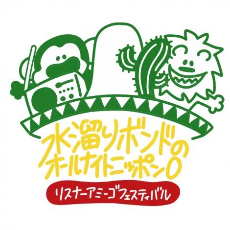 『水溜りボンドのオールナイトニッポン0(ZERO)リスナーアミーゴフェスティバル』が来年開催決定(C)ニッポン放送