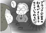 退職前の挨拶で社長から衝撃的なことを言われた、えりたさん(画像提供:@erita_enikki)