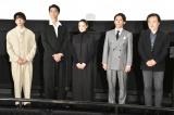 映画『スパイの妻』の舞台あいさつに登壇した(左から)坂東龍汰、東出昌大、蒼井優、高橋一生、黒沢清監督 (C)ORICON NewS inc.