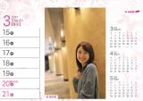 0315林美沙希アナウンサー=『テレビ朝日アナウンサー 週めくりカレンダー2021』発売中